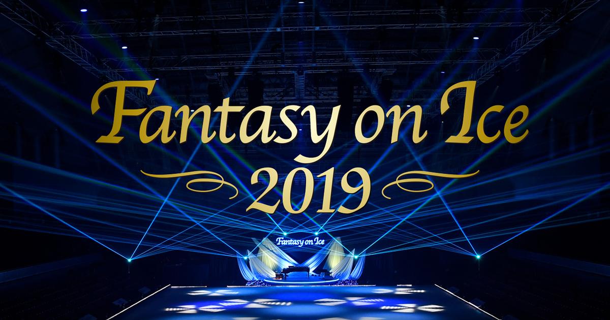 [TV Broadcast] Fantasy on Ice 2019 in MAKUHARI (Day 2)