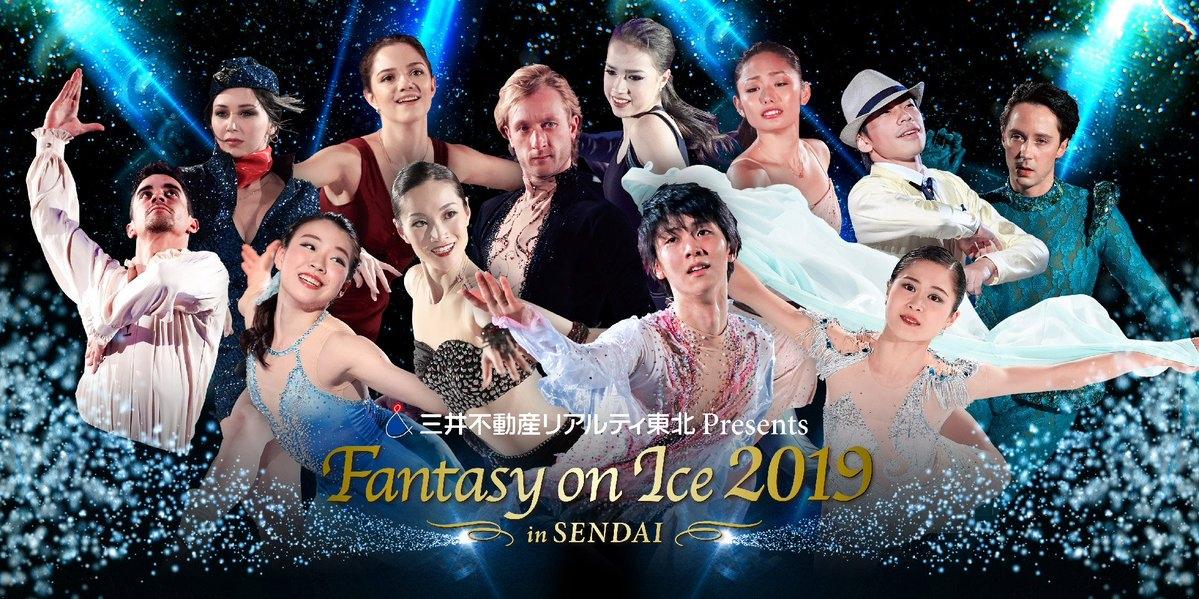 [TV Broadcast] Fantasy on Ice 2019 in SENDAI