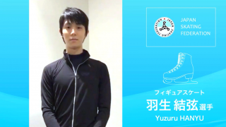 Yuzuru Hanyu #SkateForward 2011.3.11 - 2020.5.6