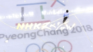 2018/02/26 Road to the Gold medal (NHK documentary)