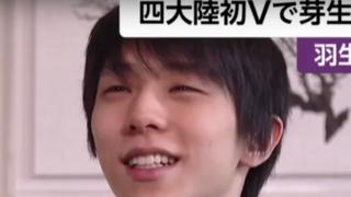 200210 Hanyu Yuzuru Post 4CC Interview