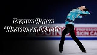 Yuzuru Hanyu 羽生結弦 — Heaven and Earth 天と地と (4K)