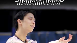Yuzuru Hanyu 羽生結弦 — Hana ni Nare 花になれ (4K) / 24H (No-commentary Edit)